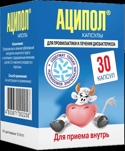 Аципол детям при дисбактериозе thumbnail
